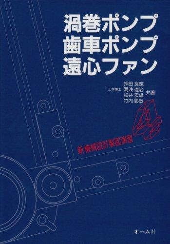 渦巻ポンプ・歯車ポンプ・遠心ファン (新・機械設計製図演習)の詳細を見る