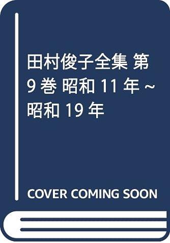 田村俊子全集 第9巻 昭和11年~昭和19年