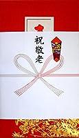敬老の日 新茶 ギフト 2020 ( 深蒸し掛川茶 静岡茶 ) 掛川の誉 100g×1袋入 ( たとう紙入 のし ( 祝敬老 )