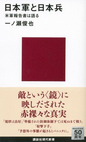 日本軍と日本兵 米軍報告書は語る (講談社現代新書)
