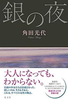 女子高生バンド3人組の20年後の物語〜角田光代『銀の夜』