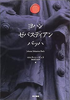 ヨハン・ゼバスティアン・バッハ 全4巻