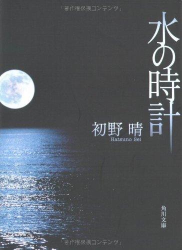 水の時計 (角川文庫)の詳細を見る