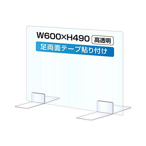 【日本製】高透明 アクリルパーテーション