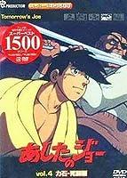スーパーベスト1500あしたのジョー(4) [DVD]
