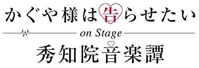 【メーカー特典あり】「かぐや様は告らせたい」On Stage ~秀知院音楽譚~(メーカー特典:「ダイカットステッカーシート」付)(完全生産限定版) [Blu-ray]