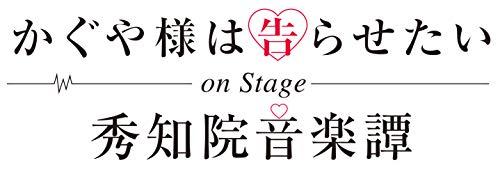 「かぐや様は告らせたい」On Stage ~秀知院音楽譚~(完全生産限定版) [Blu-ray]