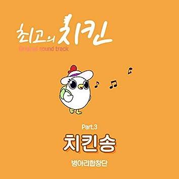 최고의 치킨 OST Part.3 The Best Chicken OST Part.3