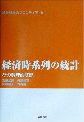 経済時系列の統計―その数理的基礎 (統計科学のフロンティア 8)