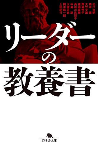 リーダーの教養書 (News Picks Book) (幻冬舎文庫)