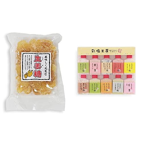 [2点セット] 生姜糖(230g)・塩アラカルト(10本セット)