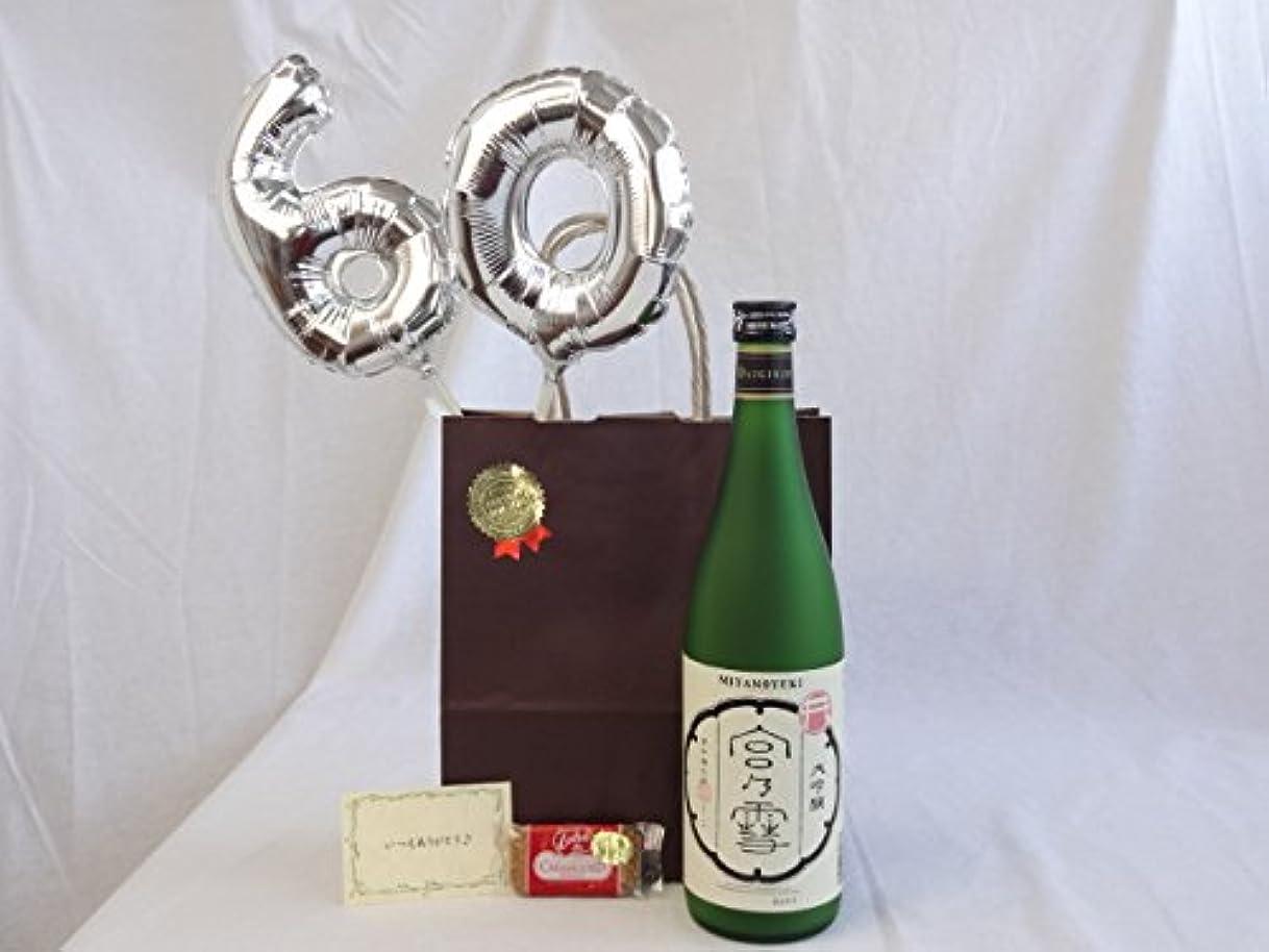 還暦シルバーバルーン60贈り物セット 日本酒 宮の雪 大吟醸酒 720ml 宮崎本店 (三重県) メッセージカード付