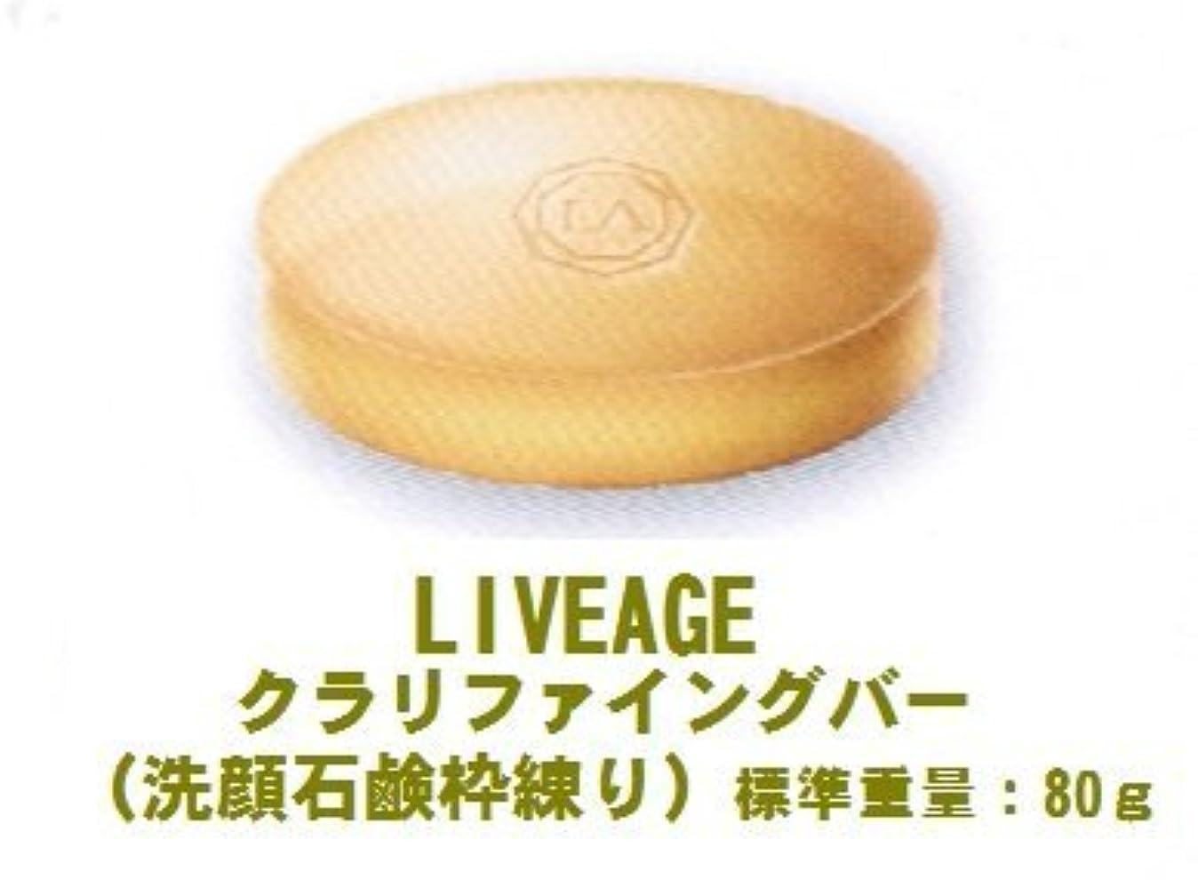 縮れた折呪いLIVEAGE(ライヴァージュ)クラリファイング バー(洗顔石鹸 枠練り)標準重量80g