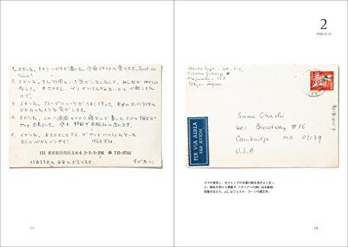 『須賀敦子の手紙 1975―1997年 友人への55通』の3枚目の画像