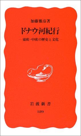 ドナウ河紀行―東欧・中欧の歴史と文化 (岩波新書)