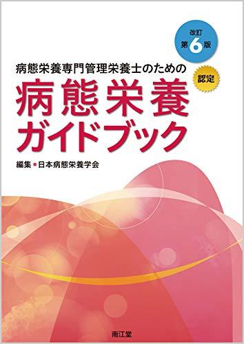病態栄養専門管理栄養士のための病態栄養ガイドブック(改訂第6版)