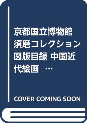 京都国立博物館 須磨コレクション図版目録 中国近代絵画 第一巻 斉白石