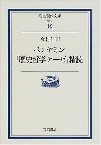 ベンヤミン「歴史哲学テーゼ」精読 (岩波現代文庫)
