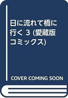 日に流れて橋に行く 3 (愛蔵版コミックス)
