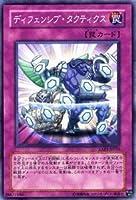 【遊戯王カード】 ディフェンシブ・タクティクス EXP1-JP016-N