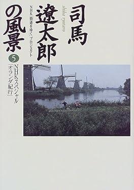 "Landscape of Ryotaro Shiba <5> NHK Special ""Netherlands Travelogue"" (1998) ISBN: 4140804025 [Japanese Import]"