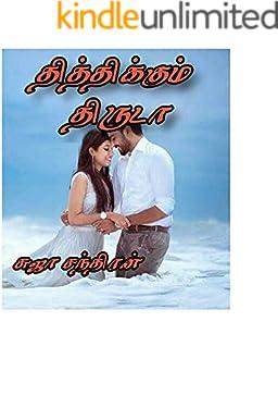தித்திக்கும் திருடா: Thethegum thurudaa (Tamil Edition)