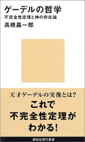 ゲーデルの哲学 (講談社現代新書)