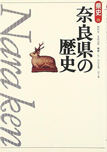 奈良県の歴史 (県史)