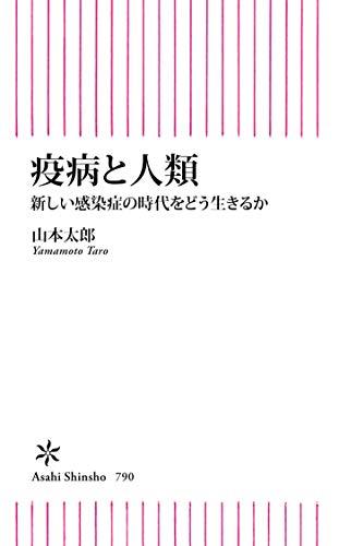 疫病と人類 新しい感染症の時代をどう生きるか (朝日新書)