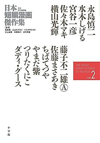 日本短編漫画傑作集 (2)