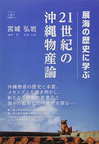 展海の歴史に学ぶ:21世紀の沖縄物産論の詳細を見る