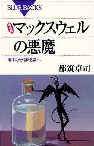 新装版マックスウェルの悪魔―確率から物理学へ(ブルーバックス)