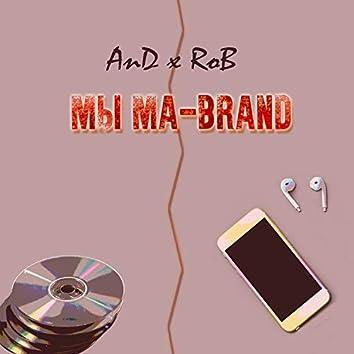 Мы Ma-Brand