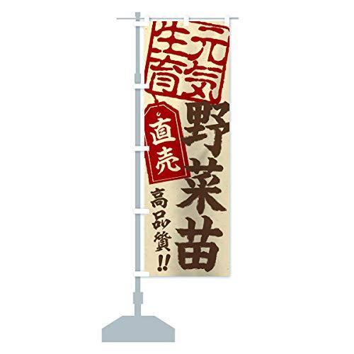 野菜苗直売 のぼり旗 サイズ選べます(ショート60x150cm 左チチ)
