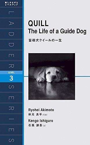 盲導犬クイールの一生 QUILL: The Life of a Guide Dog (ラダーシリーズ Level 3)の詳細を見る
