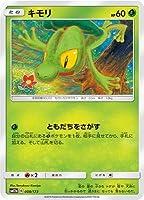 ポケモンカードゲーム PK-SM12a-008 キモリ