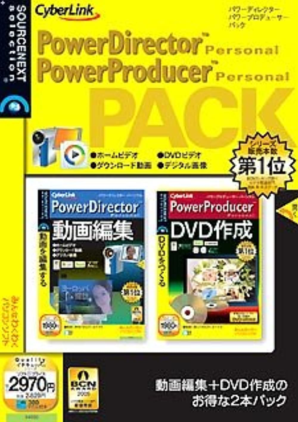 ランチョンオフェンス士気PowerDirector Personal / PowerProducer Personal PACK (説明扉付きスリムパッケージ版)
