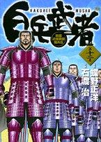 白兵武者 12 (12) (ヤングサンデーコミックス)