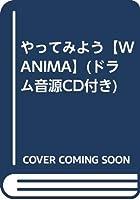 やってみよう【WANIMA】(ドラム音源CD付き)