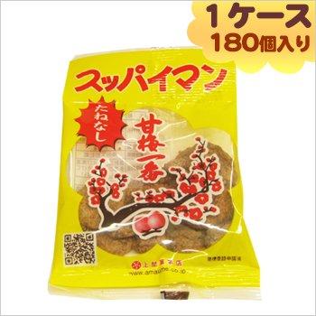 上間菓子店 スッパイマン甘梅一番(たねなし)17g×180個 (1ケース)