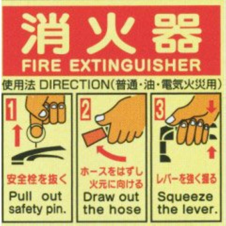 「消火器」使用法標識 英文入り(全面畜光ステッカー)