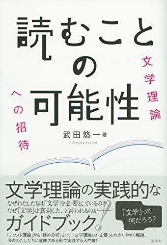 読むことの可能性;文学理論への招待