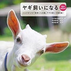 ヤギ飼いになる New edition!:ミルクがとれて除草にも活躍。ヤギの飼い方最前線!