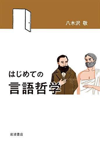 はじめての言語哲学