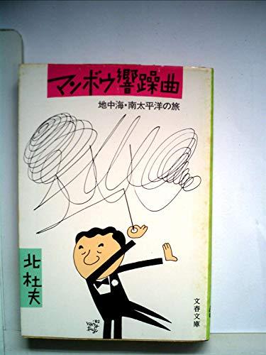 マンボウ響躁曲―地中海・南太平洋の旅 (1982年) (文春文庫)