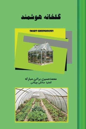 Smart Greenhouses
