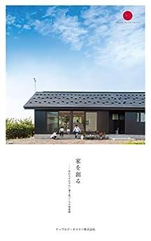 [アップルアーキテクツ株式会社, 菊池暢晃, 平林史恵]の家を創る: 住む人それぞれに違う家づくりの価値観