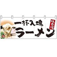 のれん 一杯入魂 ラーメン(白) NR-55 (受注生産)【宅配便】 [並行輸入品]