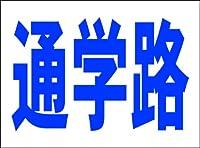 シンプル看板 「通学路」Mサイズ<マーク・英語表記・その他> 屋外可 (約H45cmxW60cm)