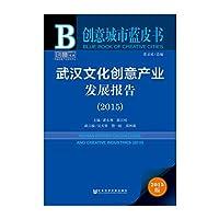 创意城市蓝皮书:武汉文化创意产业发展报告(2015)